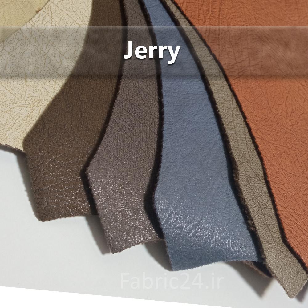 کالیته پارچه جری Jerry